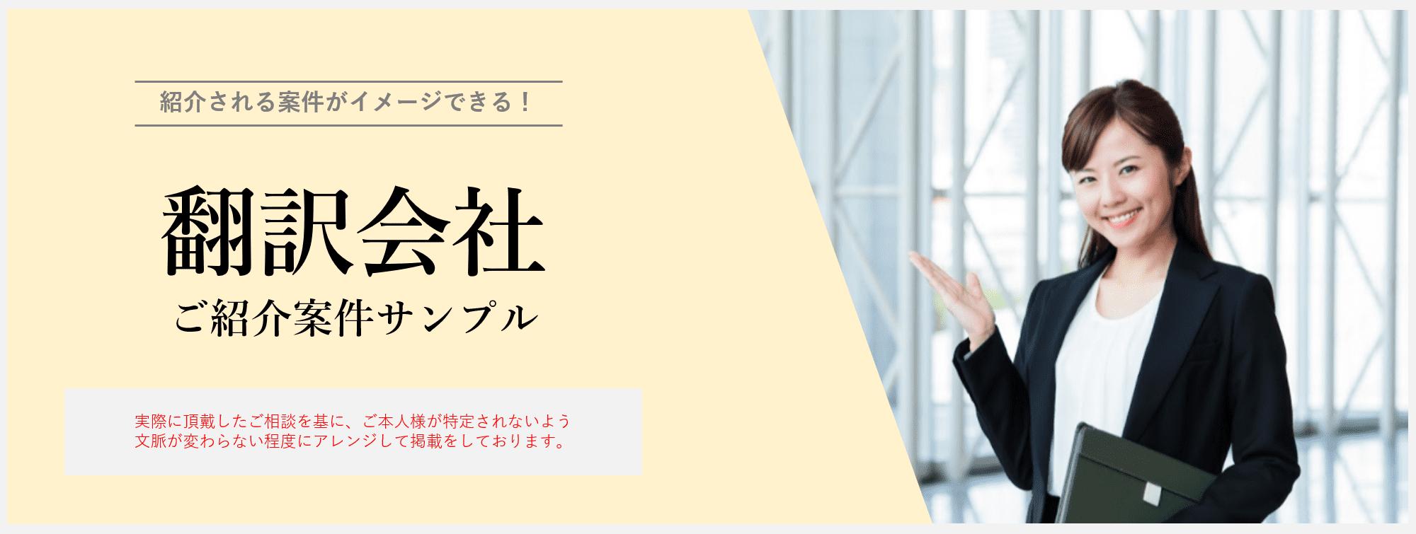 【翻訳会社】お問い合わせ実例
