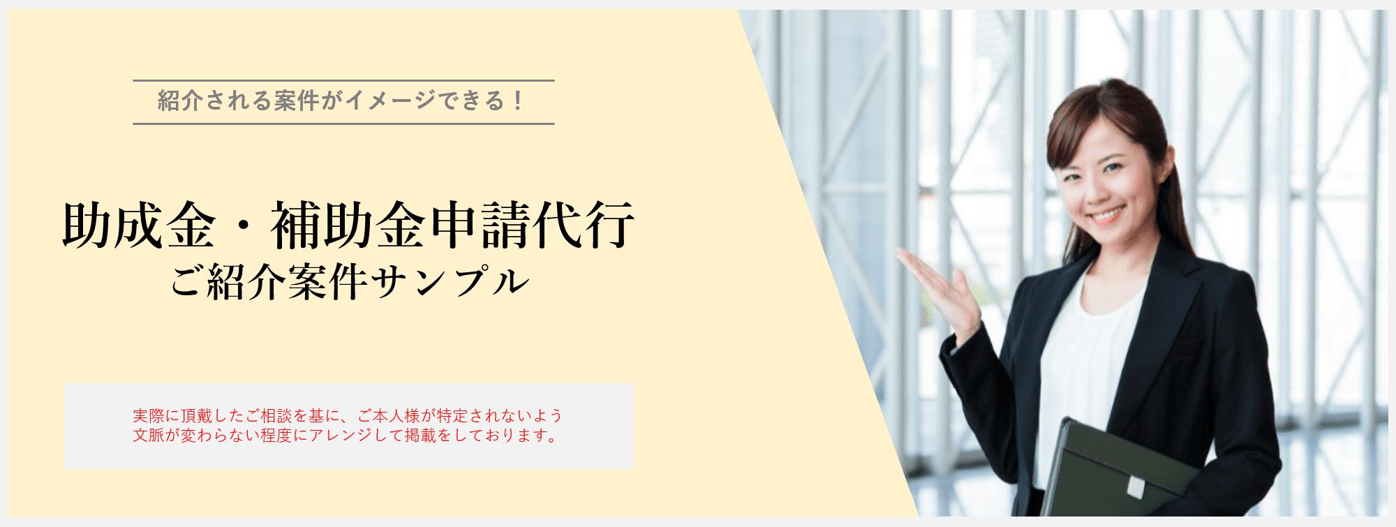 【助成金・補助金申請代行】お問い合わせ実例
