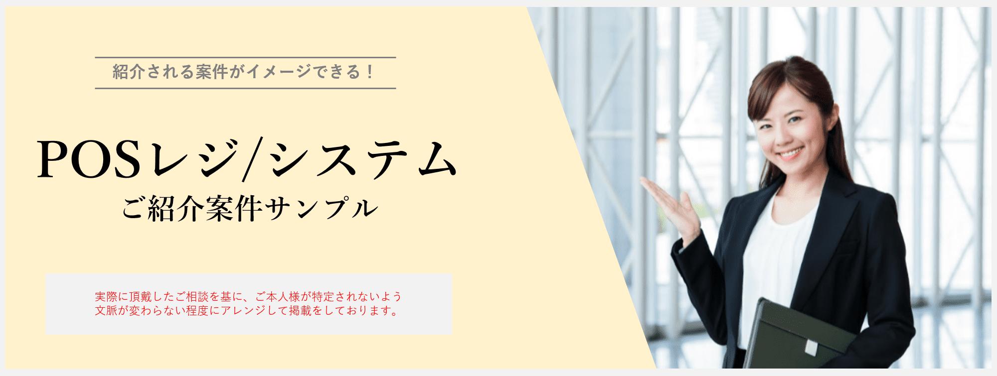 【POSレジ/システム】お問い合わせ実例