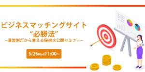 【開催終了】ビジネスマッチングサイト必勝法