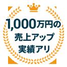 1,000万円の売上アップ実績アプリ