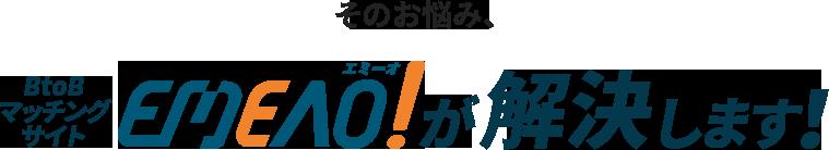 そのお悩み、BtoBマッチングサイト「EMEAO!」が解決します!