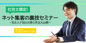 【開催終了】社労士限定・ネット集客の裏技セミナー